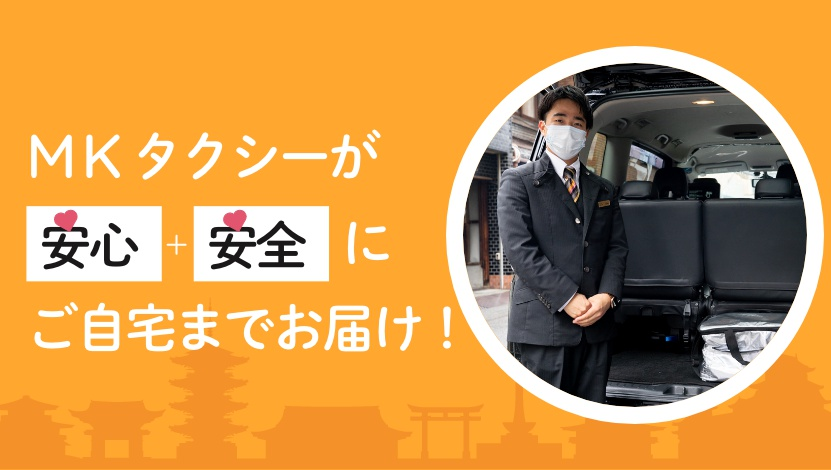 MKタクシーが安心安全にご自宅までお届け